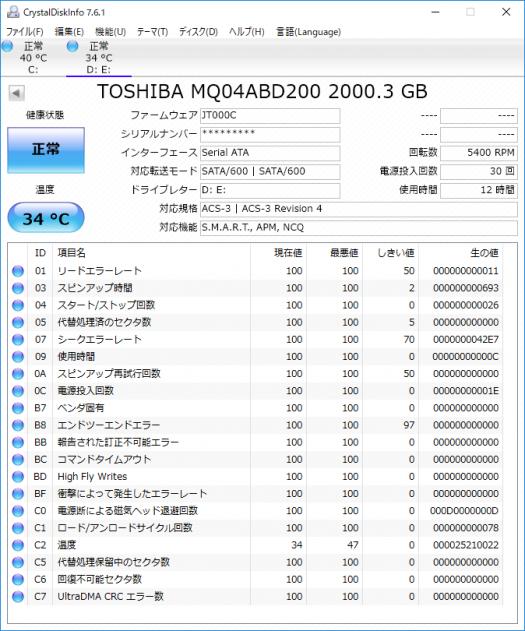 Core i7-8750H_CrystalDiskInfo_2TB HDD
