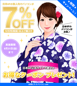 250_HP個人向け-7%OFFクーポン_180801_yukata_01c
