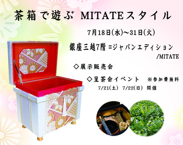 銀座三越_MITATE_Facebook