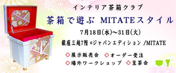 銀座三越_MITATEバナー