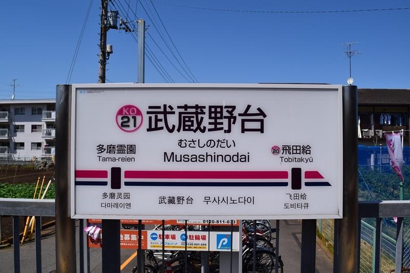 武蔵野台3