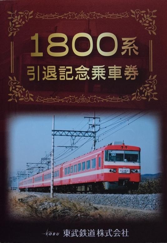 さよなら1800-1