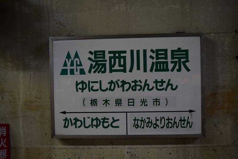 湯西川温泉1