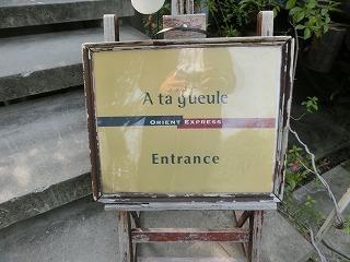 フレンチレストラン「A ta gueule」 Entrance