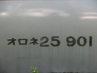 車体側面の「オロネ25-901」車番