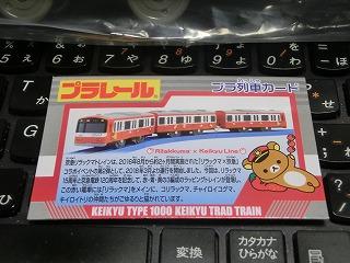 新1000形「リラックマのイチゴお祝い号」 プラ列車カード