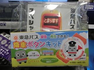 東急バス「降車ボタンキット」(特典CD付き)