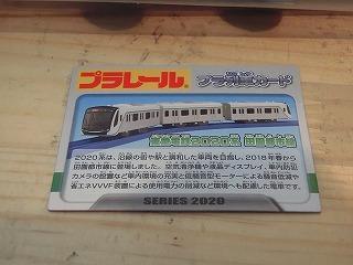 プラレール「東急電鉄2020系田園都市線」 プラ列車カード