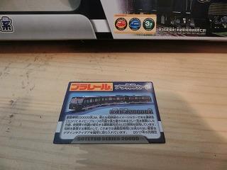 プラレール「相模鉄道 20000系」 プラ列車カード