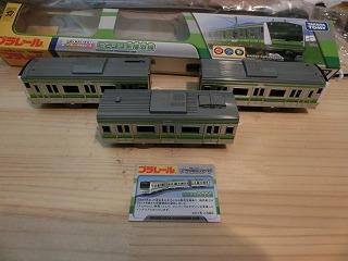 プラレール「E233系 横浜線」 車両&カード
