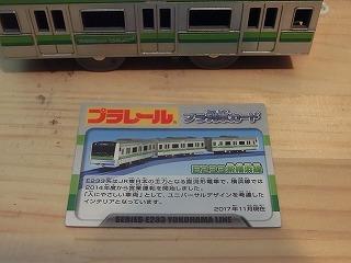 プラレール「E233系 横浜線」 プラ列車カード