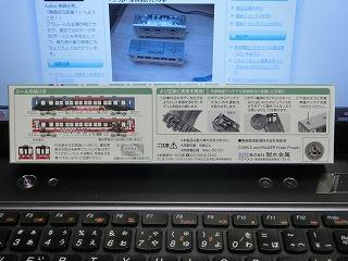 鹿島臨海鉄道6006 ガルパンラッピング列車Ⅳ号車②