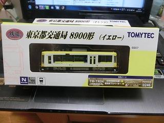 鉄コレ 東京都交通局8900形(イエロー)