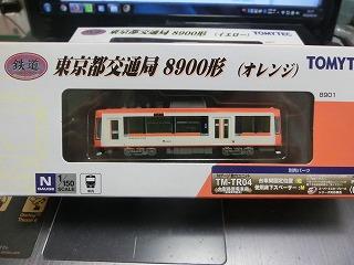 鉄コレ 東京都交通局8900形(オレンジ)