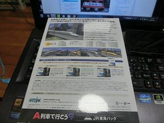 A列車で行こう9 JR東海パック②