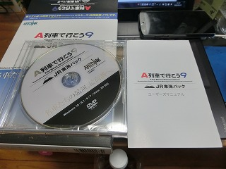 JR東海パック「DVD-ROM&ユーザーマニュアル」
