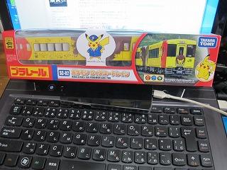 プラレール「 SC-02 ポケモン ウィズユートレイン」 外箱