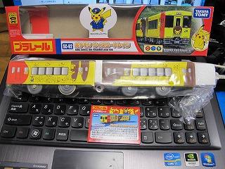 プラレール「 SC-02 ポケモン ウィズユートレイン」 開封