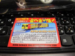 プラレール「 SC-02 ポケモン ウィズユートレイン」 プラ列車カード