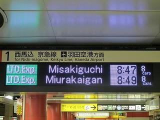 都営線の駅案内表示器の表示 ②