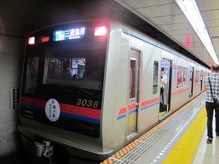 京成3038F 臨時「快特 城ヶ島マリンパーク号」 ③