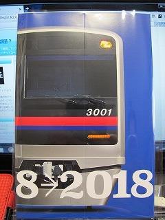 「相互直通50周年記念乗車券 京成Ver」 表紙