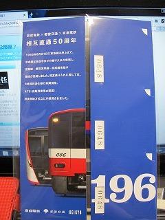 「相互直通50周年記念乗車券 京成Ver」 表紙 ②