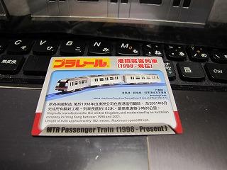 「港鐵載客列車(1998-現在)」 プラ列車カード