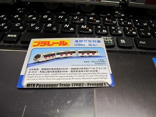 「港鐵載客列車(2002-現在)」 プラ列車カード