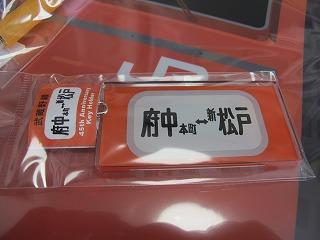 武蔵野線45周年 記念グッズ「キーホルダー」