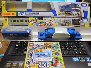 S-26「EF210 桃太郎」 開封