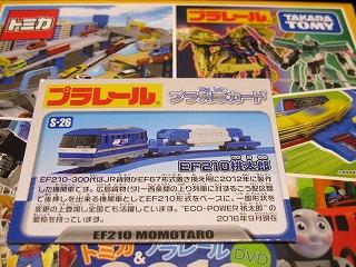 S-26「EF210 桃太郎」 プラ列車カード