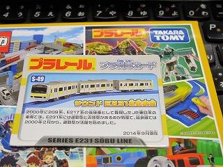 S-49「サウンド E231系総武線」 プラ列車カード