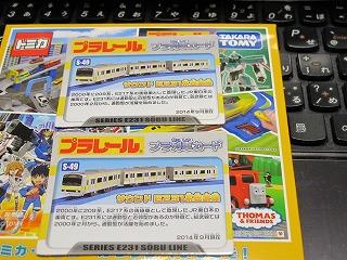 S-49「サウンド E231系総武線」 プラ列車カード ②