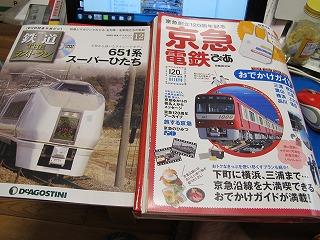 鉄道THEラストラン「12」&京急電鉄ぴあ