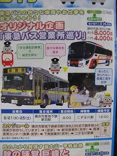 オリジナル企画「東急バス営業所巡り」ツアー
