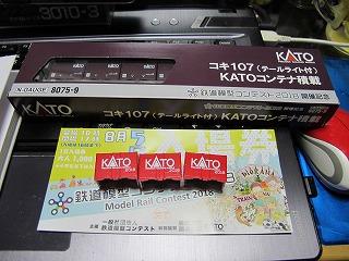 入場記念コンテナと限定KATOコキ107