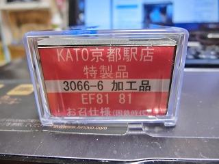 KATO京都店特製品 3066-6加工品 EF81-81お召仕様(国鉄時代)