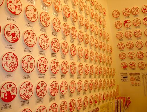 東京都台東区谷中 邪悪なハンコ屋 しにものぐるい