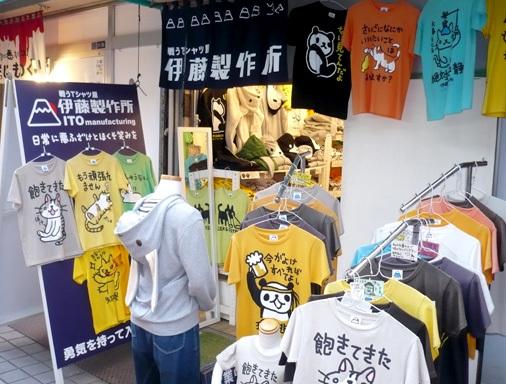 東京都台東区谷中 戦うTシャツ屋 伊藤製作所