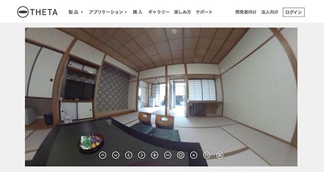 #new6お部屋360度