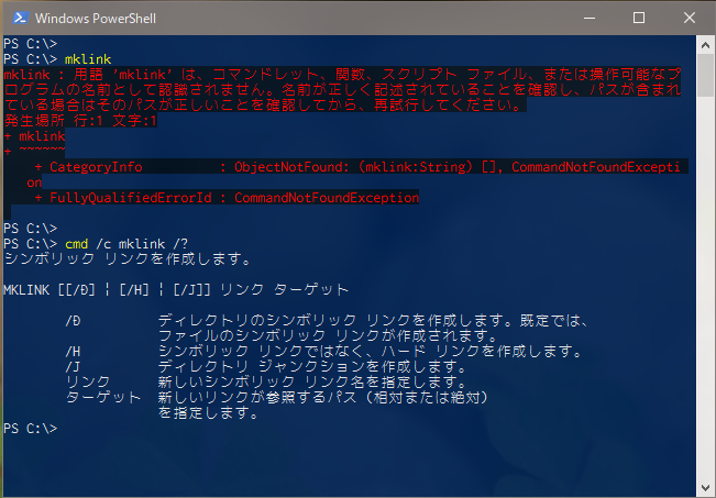 mklink_powershell.png