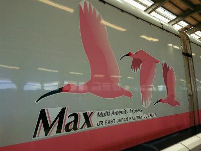 朱鷺新幹線3