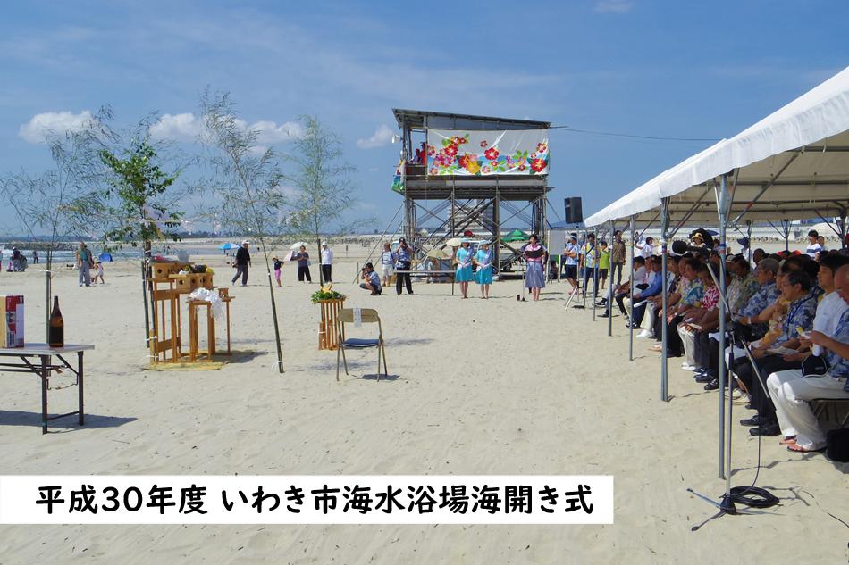 四倉海水浴場にて「平成30年いわき市海水浴場海開き式」が行われました! [平成30年7月15日(日)更新]1