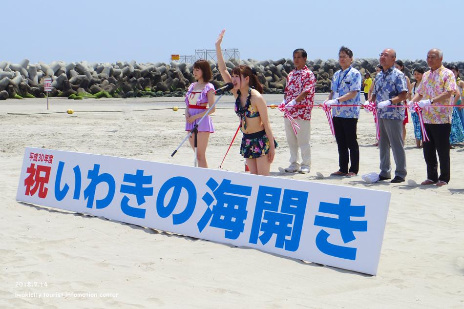 四倉海水浴場にて「平成30年いわき市海水浴場海開き式」が行われました! [平成30年7月15日(日)更新]12