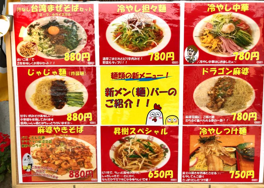 夏のランチはツルッと麺はいかがですか! [平成30年6月6日(水)]3