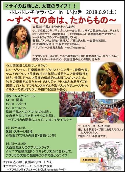アフリカンライブ&トーク in ふくしま  [平成30年6月7日(木)更新]