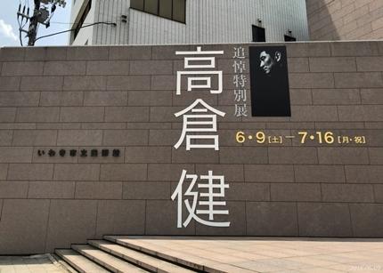 いわきトマトFes!! [平成30年6月9日(土)更新]