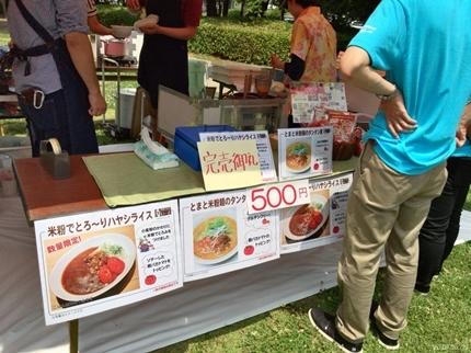 いわきトマトFes!! [平成30年6月9日(土)更新]03