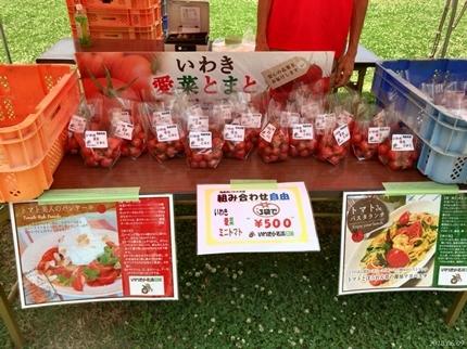 いわきトマトFes!! [平成30年6月9日(土)更新]12